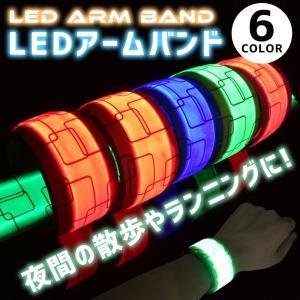 LED ランニング ライト アームバンド 光る リストバンド 自転車 散歩 夜間 安全 マラソン ジョギング 子供 メンズ レディース|linofle
