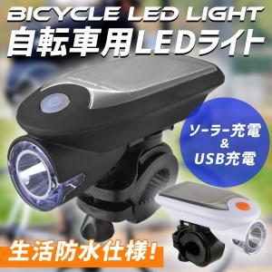 自転車 ライト LED usb充電 ヘッドライト ソーラー 充電式  自転車ライト 明るい 後付け 防水 防塵 交換 工具不要 簡単取り付け linofle