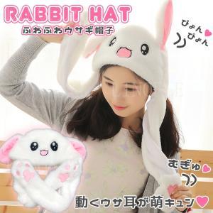 耳がぴょこぴょこ動くうさぎの帽子です。 ウサギの肉球部分を押すと耳が動きます。 ふわふわのかぶり心地...