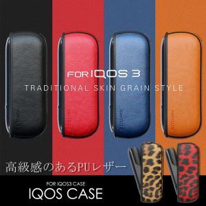IQOS3専用のpuレザーケースです。 上質なPUレザー採用。手に馴染む質感とユニセックスなデザイン...