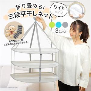 3段 衣類 平干しネット 折りたたみ 洗濯物 物干し コンパクト ニット セーター ぬいぐるみ 枕 平干し 平置き メッシュ