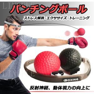パンチングボール ボクシング ボール トレーニング エクササイズ 動体視力 反射神経 瞬発力 自宅 簡単 ストレス発散 ストレス解消