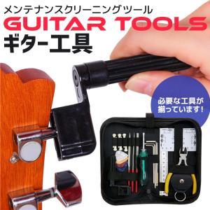 ギター 工具 セット 弦交換 修理 メンテナンス ツールキット 収納袋付き ギターファイル ピック ...