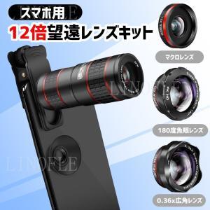 スマホ 望遠レンズ 携帯用 単眼鏡 セット 12倍 スマートフォン カメラ iphone スマホ用 クリップ式 魚眼レンズ マクロレンズ 広角レンズ ズームレンズの画像