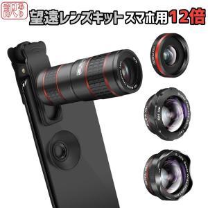 訳あり スマホ 望遠レンズ 携帯用 単眼鏡 セット 12倍 スマートフォン カメラ iphone スマホ用 クリップ式 魚眼レンズ マクロレンズ 広角レンズ ズームレンズの画像