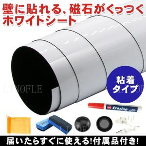 ホワイトボード マグネット シート  壁 冷蔵庫 車 貼ってはがせる 粘着シール 磁石 ペン マーカー イレーザー セット 600×400 伝言板 磁気
