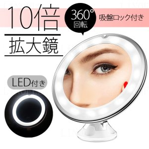 アイメイクやコンタクトの装着などに便利な10倍拡大鏡です。 マスカラや眉毛のチェックなど細かい作業も...