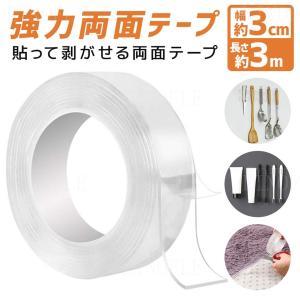 強力な粘着力でしっかり固定できる両面テープです。 貼って剥がせて、繰り返し使える! 紙、布、木材、発...
