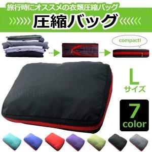 圧縮バッグ Lサイズ トラベルポーチ 衣類 ファスナー 旅行 便利グッズ 出張 圧縮袋 大容量 軽量...