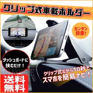 車載スマホホルダー クリップ式 iPhone スマホ ダッシュボードにかんたん設置 車載用 車載スタ...