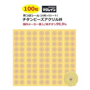 お試し100粒 チタンビーズアクリル絆 肌色シール チタン粒 メーカー直入品 正規マグレイン 耳つぼシール