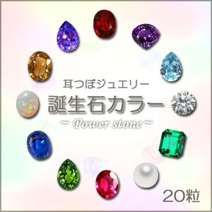 ネコポス送料無料 耳つぼジュエリー 誕生石カラー  1シート20粒 正規スワロフスキー チタン粒 金粒 耳ツボ 耳つぼシール