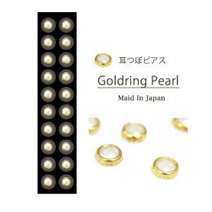 耳つぼジュエリー ゴールドリング パール 20粒 プチプラ  シールピアス 貼る ダイエット チタン 金粒 マグレイン