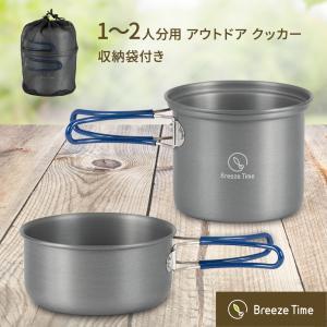 クッカー グレー ポット カップ 鍋 食器 米 米炊き 調理 料理 キャンプ レジャー アウトドア ...