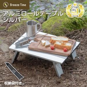 アルミロールテーブル シルバー 折りたたみ 軽量 コンパクト キャンプ アウトドア 収納袋付き アル...