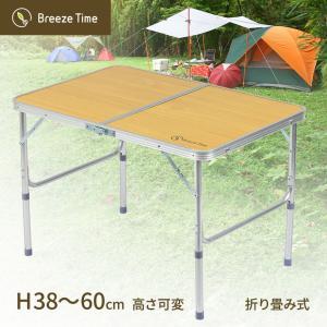 折りたたみテーブル90-60cm コンパクト 食事 調理 料理 アウトドア レジャー キャンプ 軽量...