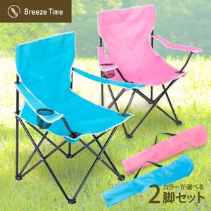 アームレストチェア 2脚セット アウトドアチェア 収納袋付 折りたたみ椅子 軽量 コンパクト アウト...