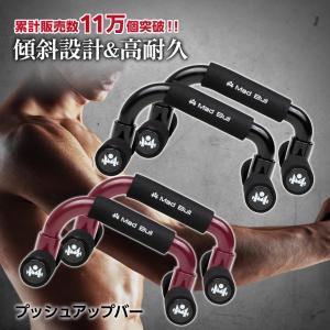 プッシュアップバー 筋トレ 腕立て伏せ 筋力 トレーニング フィットネス 胸板 大胸筋 パンプアップ...