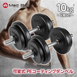 PEコーティングダンベル 可変式 10kg×2セット ダンベル 筋トレ 傷防止 ラバー グリップ 滑...