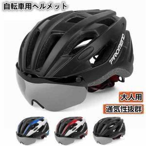 大人用 サイクルヘルメット 自転車ヘルメット ヘルメット 大人 成人 自転車 通学 おしゃれ ロード...