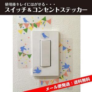 スイッチ&コンセントステッカー/フラッグ【メール便発送送料無料】|lintec-c