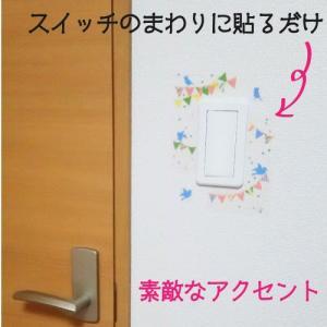 スイッチ&コンセントステッカー/フラッグ【メール便発送送料無料】|lintec-c|03