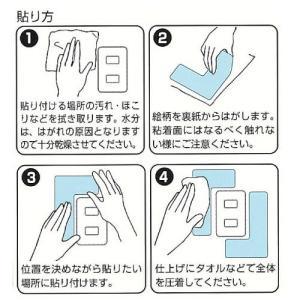 スイッチ&コンセントステッカー/フラッグ【メール便発送送料無料】|lintec-c|06