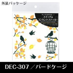 スイッチ&コンセントステッカー/バードケージ【メール便発送送料無料】|lintec-c|02