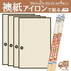 ■ふすま紙のサイズ:94cm×200cm×2枚入×2本セット=合計4枚 ■内容:ふすま紙4枚 ■品質...