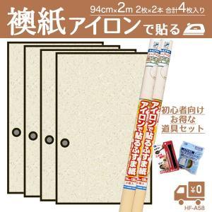 ■ふすま紙のサイズ:94cm×200cm×2枚入=合計2枚 ■内容:ふすま紙2枚・引手取り替えセット...