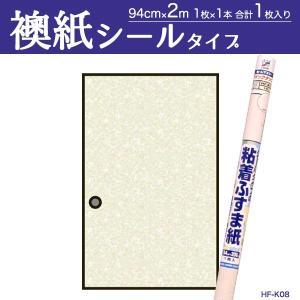 ■ふすま紙のサイズ:94cm×200cm×1枚入 ■品質表示:柄印刷、二層紗紙、PPフィルム、粘着剤...