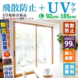 透明 UVカットフィルム 飛散防止 / 防災 フィルム 50μ L