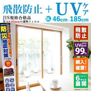飛散防止 無色透明 UVカット99% 地震対策 「防災フィルム50μ」SLサイズ