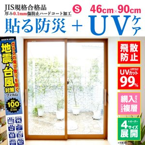 飛散防止 透明 UVカット99% 地震対策 「防災フィルム100μ」Sサイズ