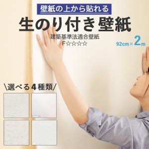 壁紙の上から重ねて貼れる/生のり付壁紙2m×...の関連商品10