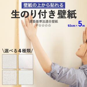 壁紙の上から重ねて貼れる/生のり付壁紙5m×92cmの関連商品7