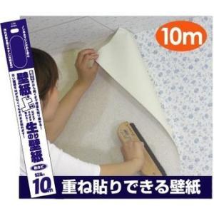 壁紙の上から重ねて貼れる/生のり付壁紙10m×92cmの商品画像