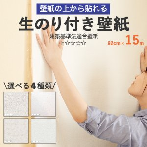 壁紙の上から重ねて貼れる/生のり付壁紙15m×...の関連商品8