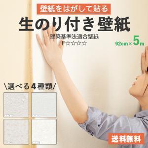 生のり付壁紙5m×92cmの関連商品3