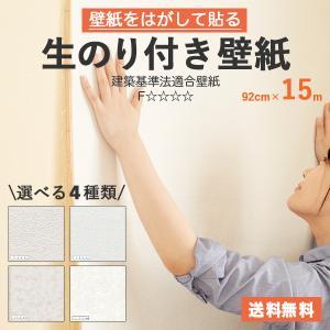 生のり付壁紙15m×92cmの関連商品10
