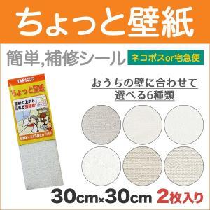 ちょっとだけ壁紙シール30cm×30cmの関連商品4