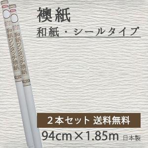 ■ふすま紙のサイズ:94cm×1.85m×1枚入×2本セット ■品質表示:二層紗和紙紙、OPPラミネ...