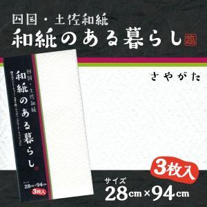 和紙のある暮らし28cm×94cm×3枚/さやがた模様|lintec-c