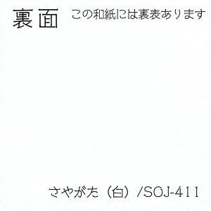 和紙のある暮らし28cm×94cm×3枚/さやがた模様|lintec-c|04