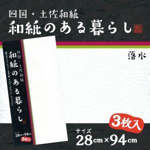 和紙のある暮らし28cm×94cm×3枚/落水模様|lintec-c