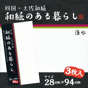 和紙のある暮らし28cm×94cm×3枚/落水模様|lintec-c|02