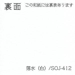 和紙のある暮らし28cm×94cm×3枚/落水模様|lintec-c|04