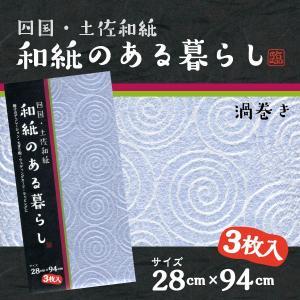 和紙のある暮らし28cm×94cm×3枚/渦巻き模様 lintec-c 02