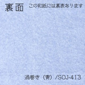 和紙のある暮らし28cm×94cm×3枚/渦巻き模様 lintec-c 04