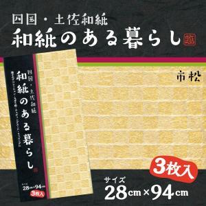 和紙のある暮らし28cm×94cm×3枚/市松模様|lintec-c